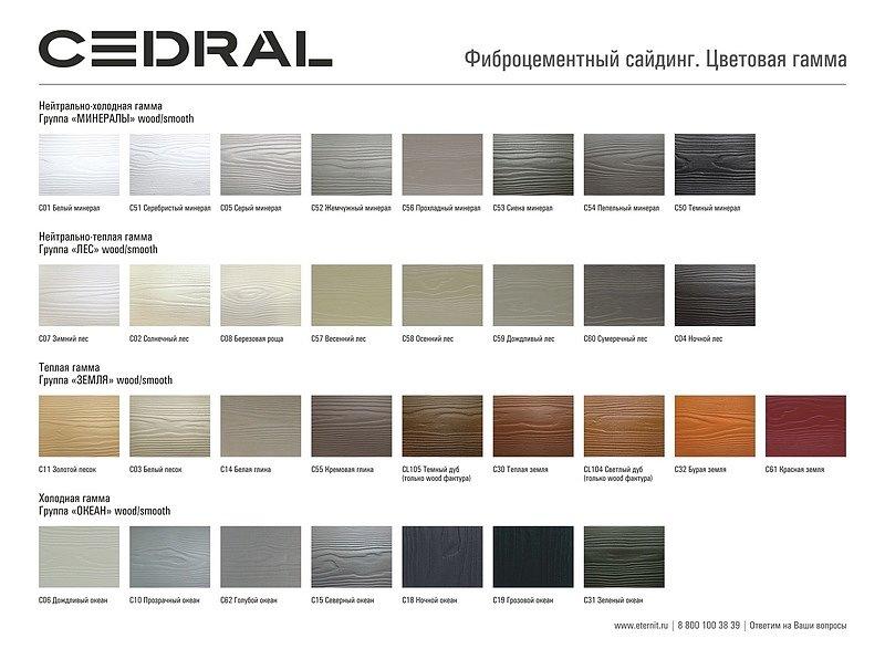 цвета кедрал