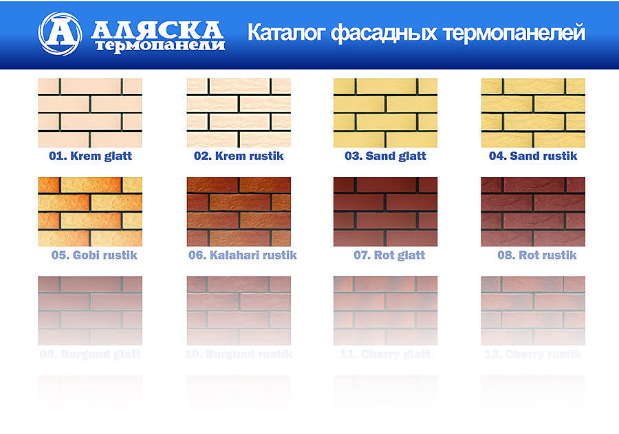 фасадные панели аляска